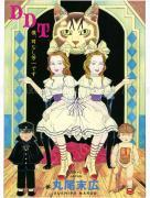 Suehiro Maruo DDT front cover