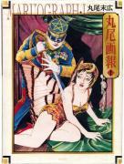 Suehiro Maruograph I 1st Edition front cover