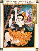 Suehiro Maruograph II 1st Edition front cover