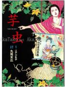 Suehiro Maruo Imo Mushi front cover