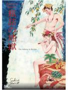 Suehiro Maruo Poster The Inferno In Bottles SIGNED