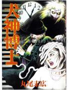 Suehiro Maruo Inugami Hakase SIGNED front cover