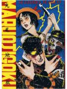 Suehiro Maruo Jigoku I (front cover)