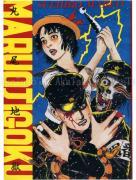 Suehiro Maruo Jigoku I (front cover)