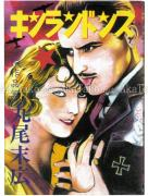 Suehiro Maruo Kinrandonsu front cover