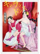 Suehiro Maruo Kinrandonsu front cover