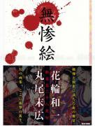 Suehiro Maruo & Kazuichi Hanawa 28 Scenes of Murder