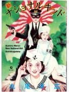 Suehiro Maruo New National Kid front cover