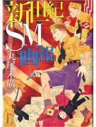 Suehiro Maruo New Century SM Pictorial SIGNED front cover