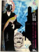 Suehiro Maruo Poster 1 Rampo Panorama SIGNED