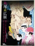 Suehiro Maruo Poster 2 Rampo Panorama SIGNED