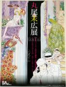 Suehiro Maruo Poster 3 Panorama Toukidan SIGNED