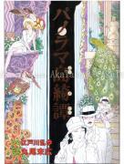 Suehiro Maruo Panorama Toukidan front cover