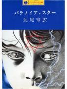Suehiro Maruo Paranoia Star