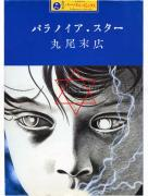 Suehiro Maruo Paranoia Star front cover