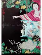Suehiro Maruo Poster Imo Mushi (new edition) SIGNED