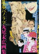Suehiro Maruo Rampo Panorama front cover