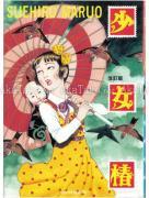 Suehiro Maruo Shoujo Tsubaki SIGNED front cover