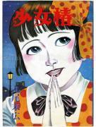 Suehiro Maruo Shoujo Tsubaki 1st Ed - front cover
