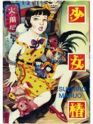 Suehiro Maruo Shoujo Tsubaki 2nd Ed SIGNED - front cover