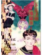Suehiro Maruo Tomino Jigoku 2 SIGNED - front cover