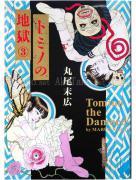Suehiro Maruo Tomino Jigoku 3 SIGNED - front cover