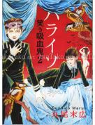 Suehiro Maruo Warau Kyuuketsuki 2 front cover
