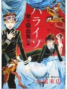 Suehiro Maruo Warau Kyuuketsuki 2 front cover