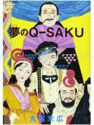 Suehiro Maruo Yume No Q-Saku - front cover