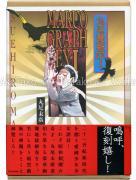 Suehiro Maruograph EX I front cover