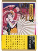 Suehiro Maruograph EX II front cover