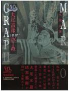 Suehiro Maruo Maruograph 40th Anniversary DX I SIGNED - front cover