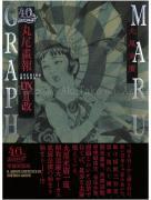 Suehiro Maruo Maruograph 40th Anniversary DX II SIGNED - front cover