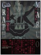 Suehiro Maruo Maruograph 40th Anniversary DX III SIGNED - front cover