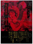 Suehiro Maruo Maruograph DX II revision pink SIGNED - front cover