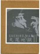 Suehiro Maruo Jigoku II special boxed edition