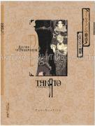 Takato Yamamoto Allure of Pharmakon front cover