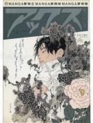 Takato Yamamoto Axe no. 30 manga front cover