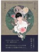 Takato Yamamoto In the Garden with the Goat SIGNED