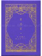 Takato Yamamoto Grass Labyrinth Ltd Ed - front cover