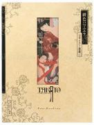 Takato Yamamoto Scarlet Maniera Ltd Ed