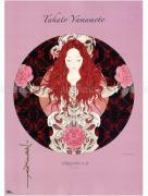 Takato Yamamoto Strigoica III poster