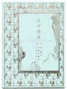 Takato Yamamoto Aquirax Uno Tale of a Castle Keep Special Edition
