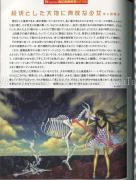 Talking Heads No. 25 Magazine Gloomy Ruins - Fuco Ueda