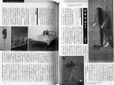 Talking Heads No. 50 Magazine The Body as Art Object - Fuyuko Matsui and others