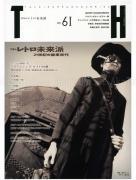 Talking Heads Magazine 61 Retro Futurism