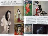 Talking Heads No. 62 Magazine Taisho Aesthetics - Taisho Beauties