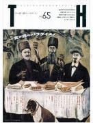 Talking Heads No. 65 Magazine Paradise of Food and Drinks - front cover