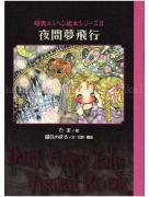 Tama and Noboru Moai Nighttime Dream Flight Dark Fairy Tale SIGNED - front cover