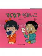 Toshio Saeki Dezhinade Damashikko front cover